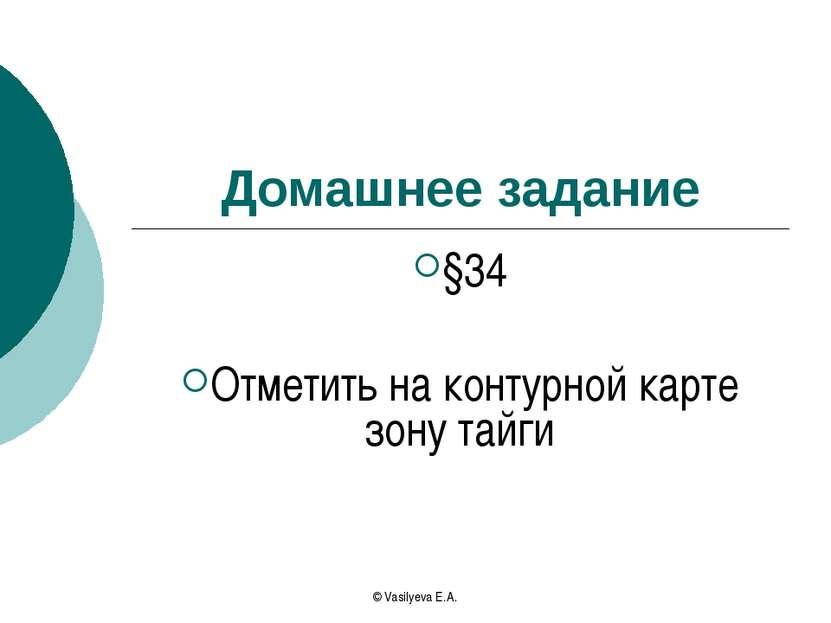 Домашнее задание §34 Отметить на контурной карте зону тайги © Vasilyeva E.A.