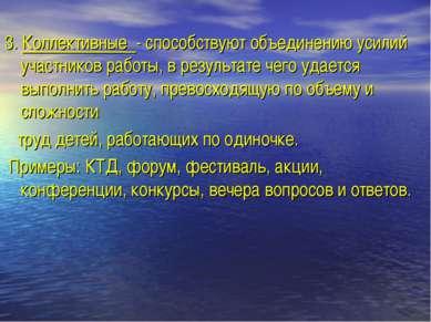 3. Коллективные - способствуют объединению усилий участников работы, в резуль...