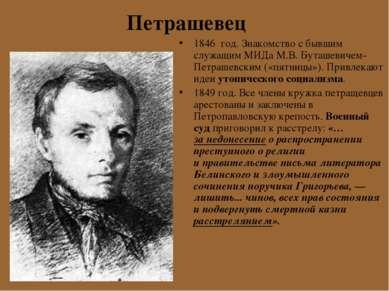 1846 год. Знакомство с бывшим служащим МИДа М.В. Буташевичем-Петрашевским («п...