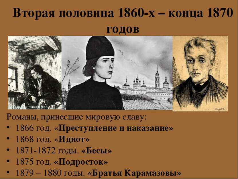 Вторая половина 1860-х – конца 1870 годов Романы, принесшие мировую славу: 18...