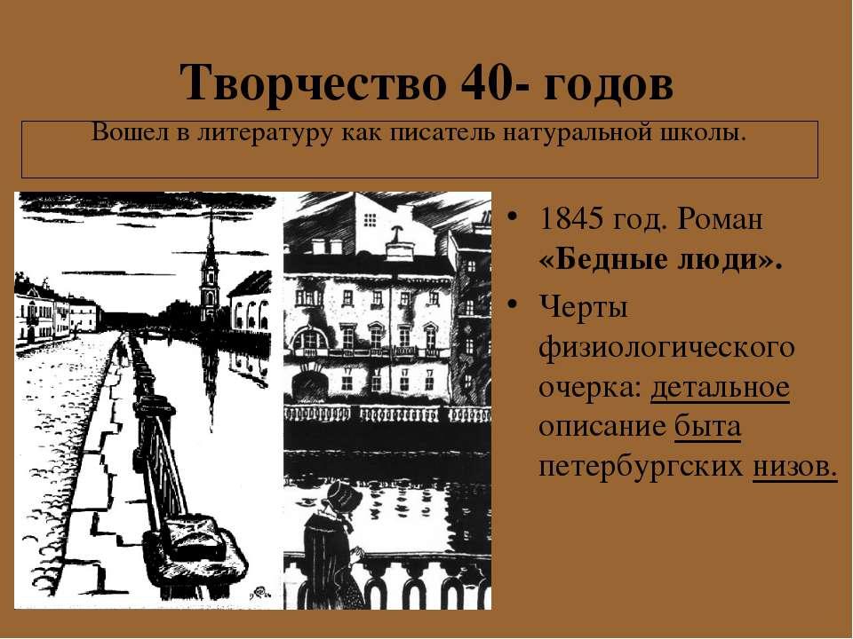 Творчество 40- годов 1845 год. Роман «Бедные люди». Черты физиологического оч...