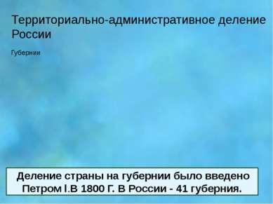 Территориально-административное деление России Деление страны на губернии был...