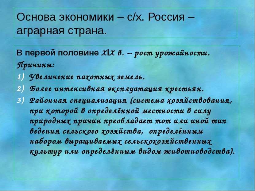Основа экономики – с/х. Россия – аграрная страна. В первой половине XlX в. – ...
