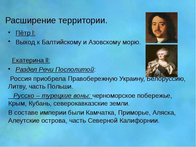 Расширение территории. Пётр l: Выход к Балтийскому и Азовскому морю. Екатерин...