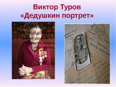 Виктор Туров «Дедушкин портрет»