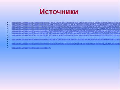 Источники https://yandex.ru/images/search?viewport=wide&text=%D1%81%20%D0%B4%...