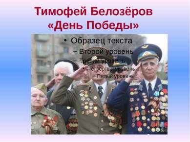 Тимофей Белозёров «День Победы»