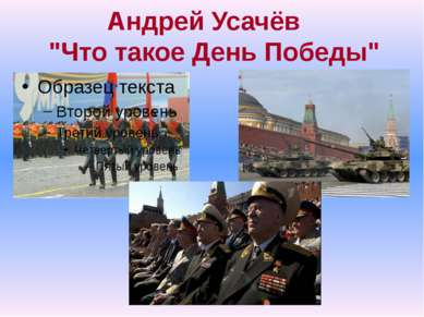 """Андрей Усачёв """"Что такое День Победы"""""""