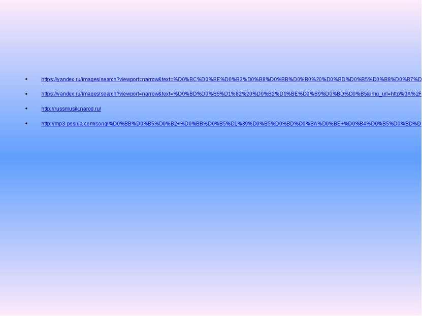 https://yandex.ru/images/search?viewport=narrow&text=%D0%BC%D0%BE%D0%B3%D0%B8...