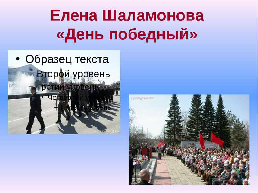 Елена Шаламонова «День победный»