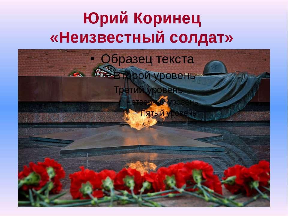 Юрий Коринец «Неизвестный солдат»