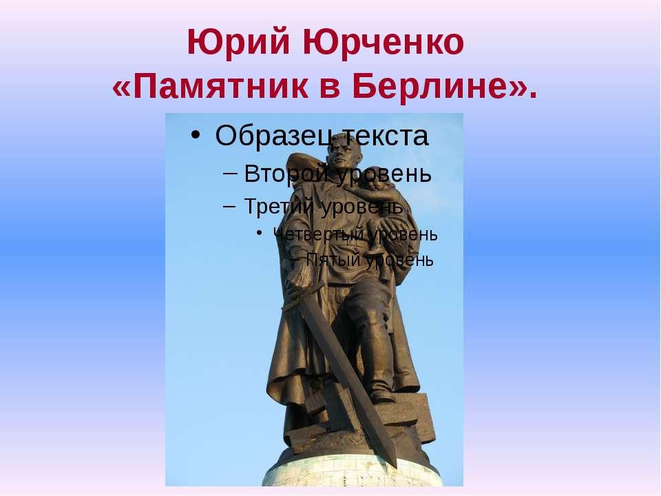 Юрий Юрченко «Памятник в Берлине».
