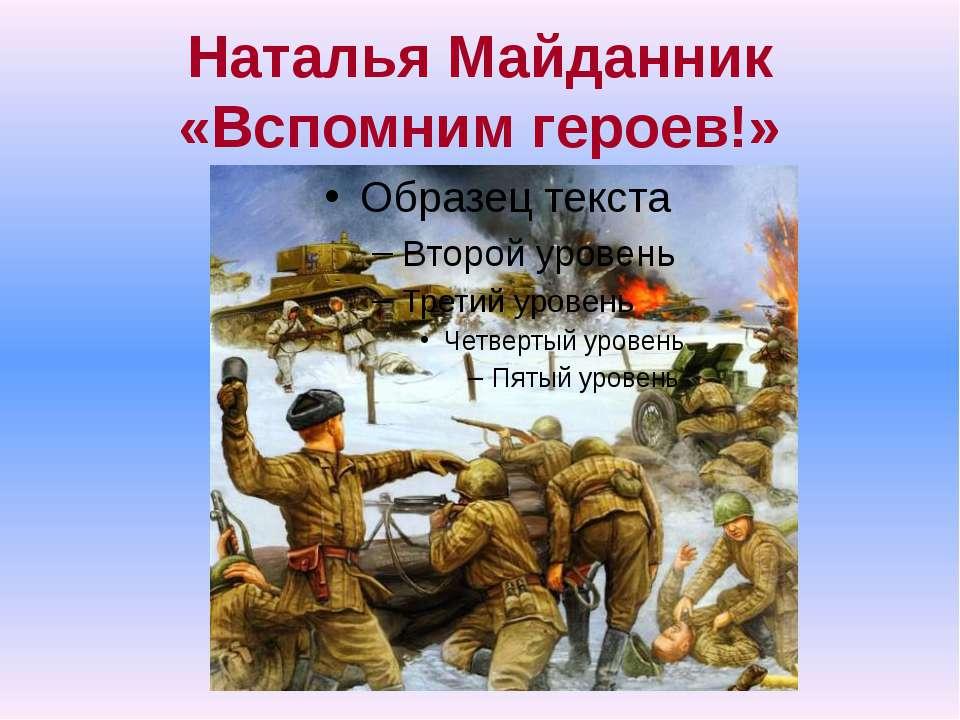 Наталья Майданник «Вспомним героев!»