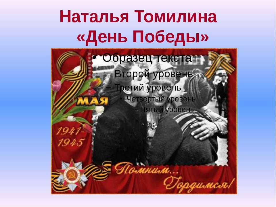 Наталья Томилина «День Победы»