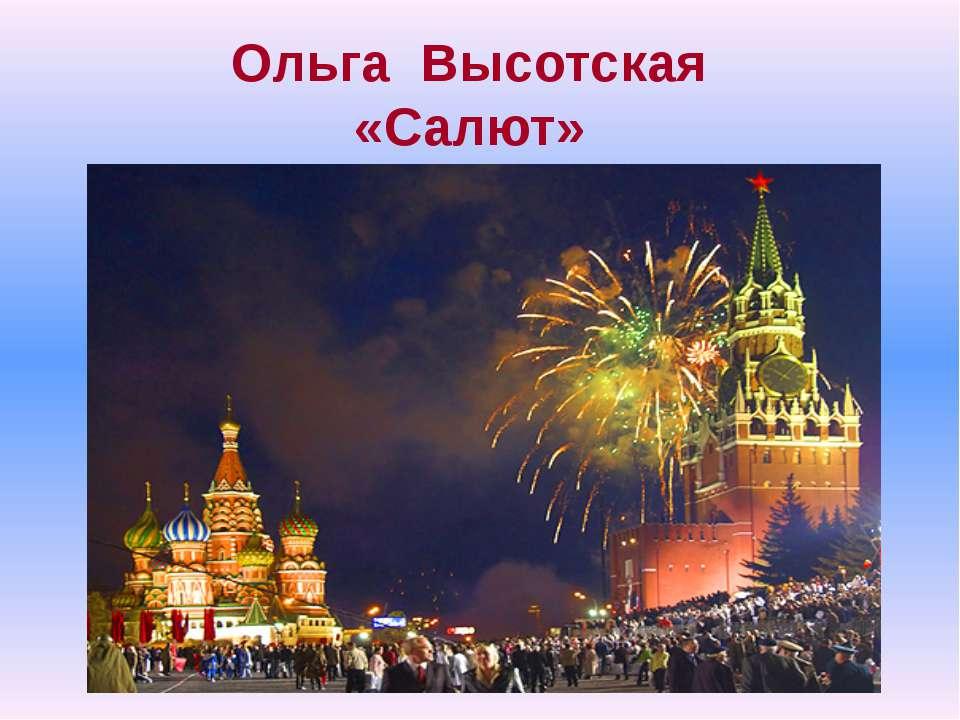 Ольга Высотская «Салют»