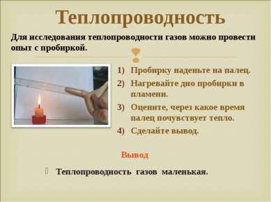 Теплопроводность Теплопроводность газов маленькая. Пробирку наденьте на палец...