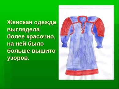 Женская одежда выглядела более красочно, на ней было больше вышито узоров.