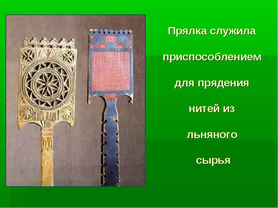 Прялка служила приспособлением для прядения нитей из льняного сырья