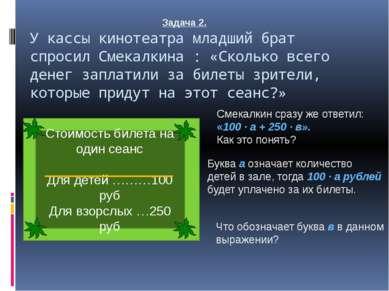 У кассы кинотеатра младший брат спросил Смекалкина : «Сколько всего денег зап...