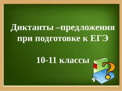 Диктанты –предложения при подготовке к ЕГЭ 10-11 классы
