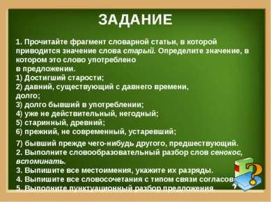 ЗАДАНИЕ 1. Прочитайте фрагмент словарной статьи, в которой приводится значени...
