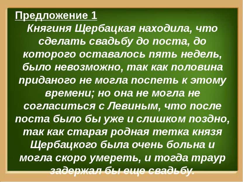 Предложение 1 Княгиня Щербацкая находила, что сделать свадьбу до поста, до ко...