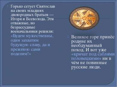 Горько сетует Святослав на своих младших двоюродных братьев — Игоря и Всеволо...