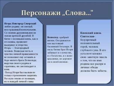 Киевский князь Святослав- безупречный положительный герой, человек глубокого ...