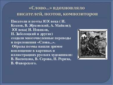 Писатели и поэты XIX века ( И. Козлов, В. Жуковский, А. Майков); XX века( И. ...