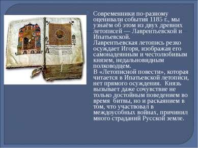 Современники по-разному оценивали события 1185 г., мы узнаём об этом из двух ...