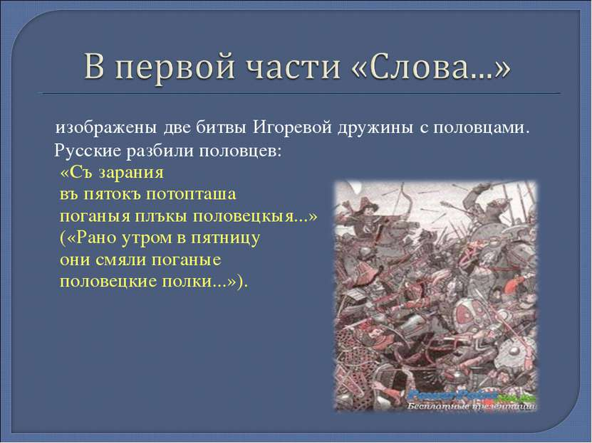 изображены две битвы Игоревой дружины с половцами. Русские разбили половцев: ...