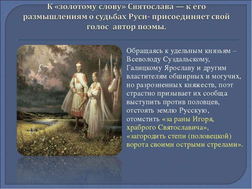 Обращаясь к удельным князьям – Всеволоду Суздальскому, Галицкому Ярославу и д...