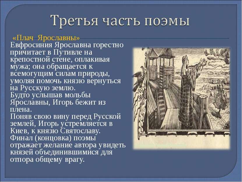 «Плач Ярославны» Евфросиния Ярославна горестно причитает в Путивле на крепост...