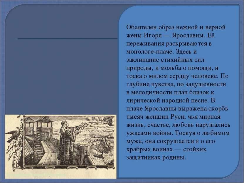 Обаятелен образ нежной и верной жены Игоря — Ярославны. Её переживания раскры...
