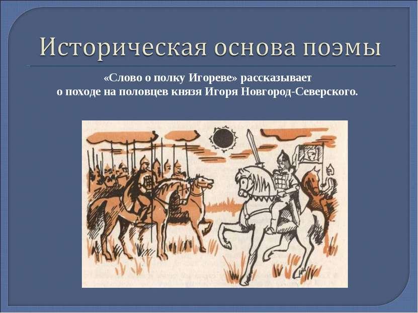 «Слово о полку Игореве» рассказывает о походе на половцев князя Игоря Новгоро...