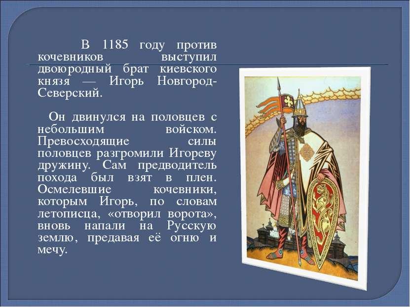 В 1185 году против кочевников выступил двоюродный брат киевского князя — Игор...