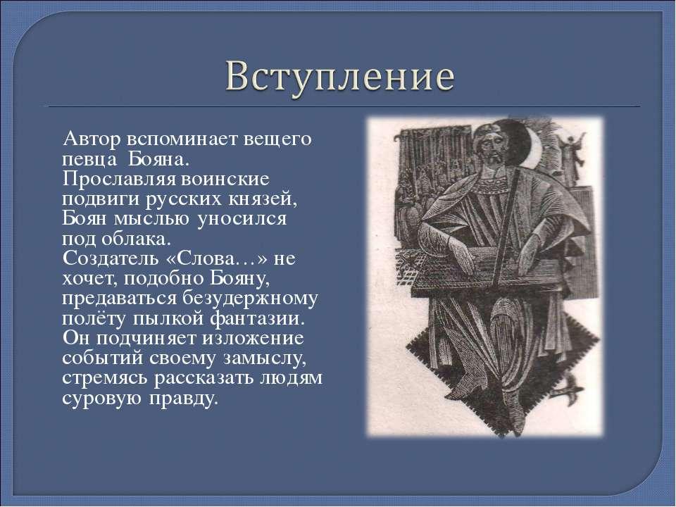 Автор вспоминает вещего певца Бояна. Прославляя воинские подвиги русских княз...