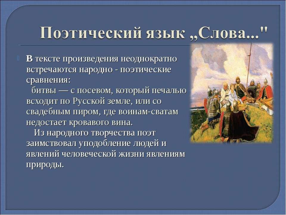 В тексте произведения неоднократно встречаются народно - поэтические сравнени...