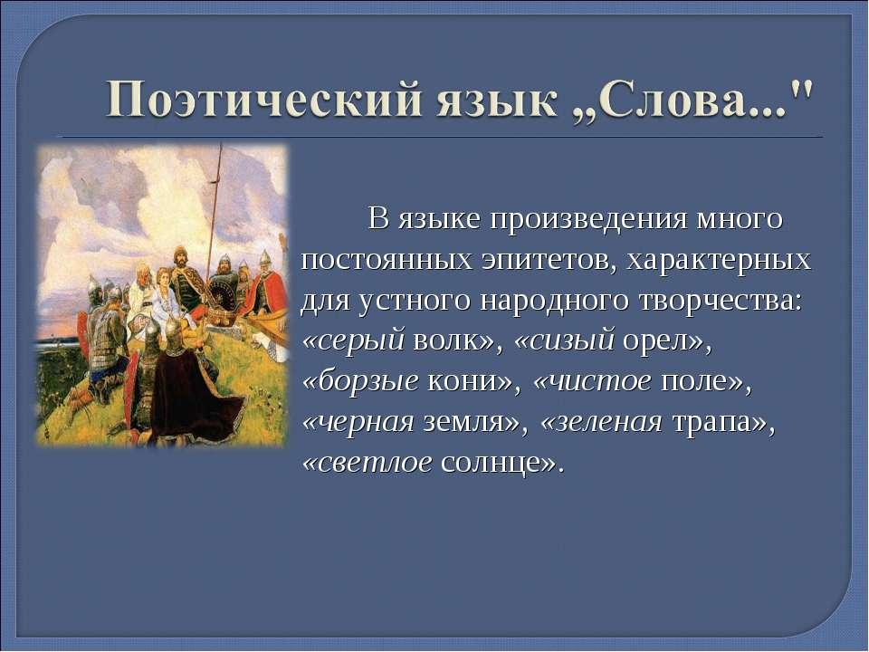 В языке произведения много постоянных эпитетов, характерных для устного народ...