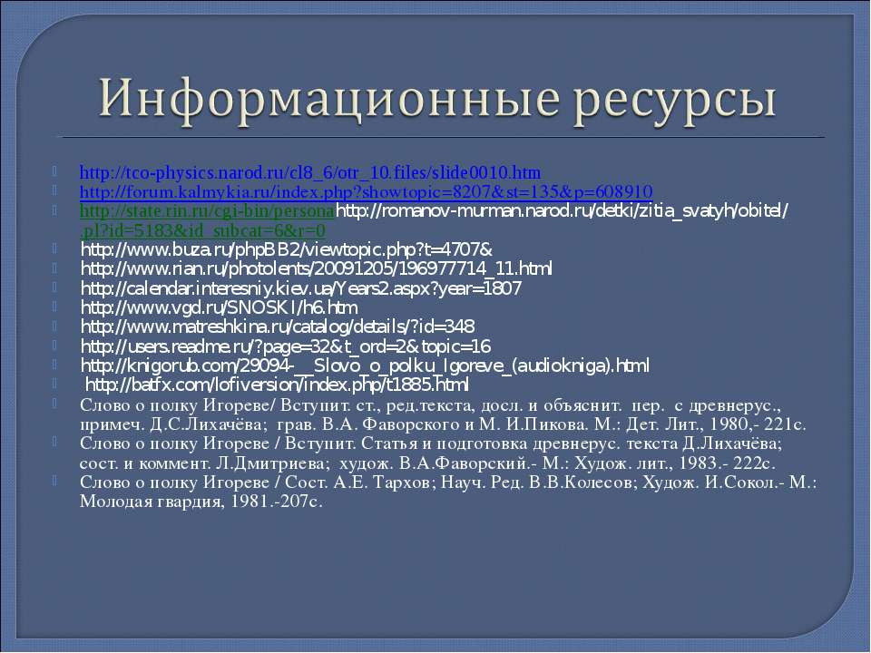http://tco-physics.narod.ru/cl8_6/otr_10.files/slide0010.htm http://forum.kal...
