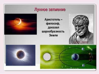 Лунное затмение Аристотель – философ, доказал шарообразность Земли * Федорова...