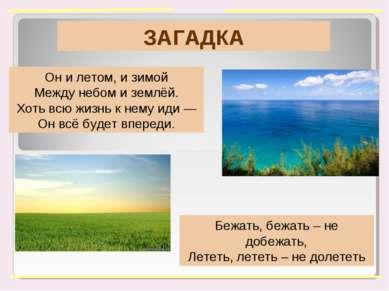 ЗАГАДКА Он и летом, и зимой Между небом и землёй. Хоть всю жизнь к нему иди —...
