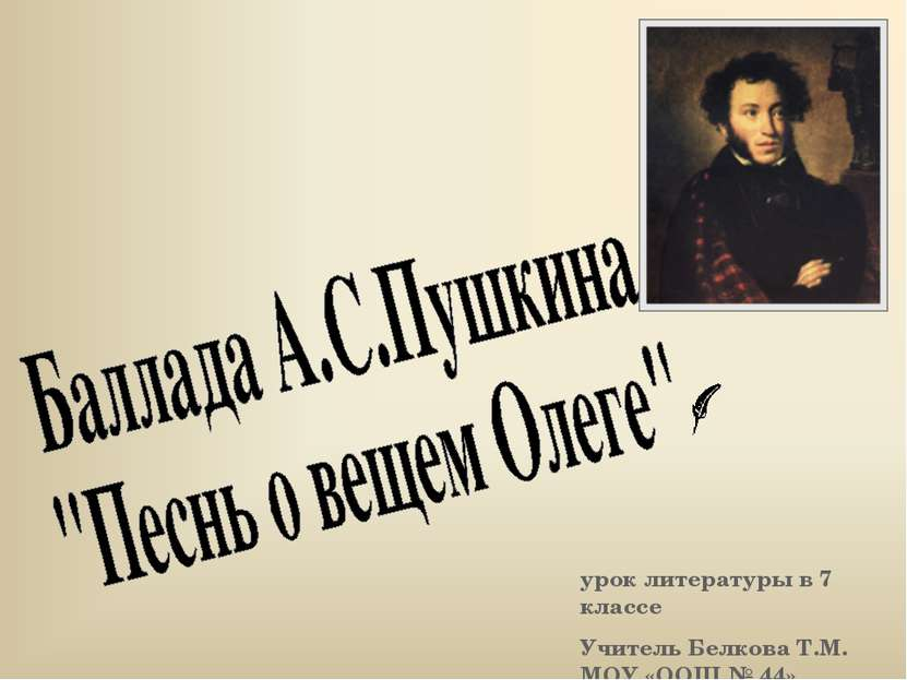 урок литературы в 7 классе Учитель Белкова Т.М. МОУ «ООШ № 44»