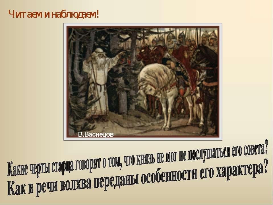 В.Васнецов Читаем и наблюдаем!