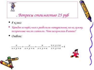 . Вопросы стоимостью 25 руб 8 класс Каждое из трёх чисел разделили натуральны...