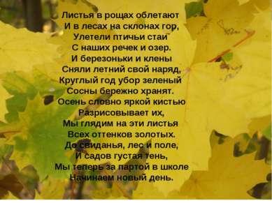Листья в рощах облетают И в лесах на склонах гор, Улетели птичьи стаи С наших...