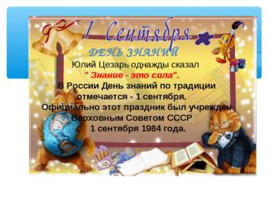 """ДЕНЬ ЗНАНИЙ Юлий Цезарь однажды сказал """" Знание - это сила"""". В России День зн..."""