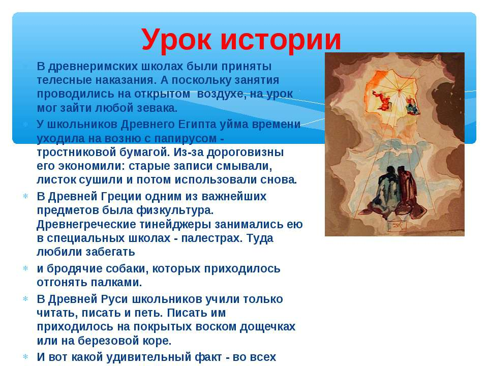 Урок истории В древнеримских школах были приняты телесные наказания. А поскол...
