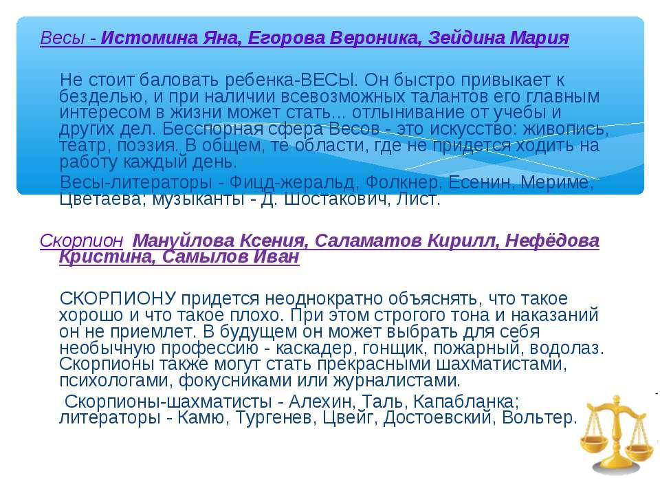 Весы - Истомина Яна, Егорова Вероника, Зейдина Мария Не стоит баловать ребенк...
