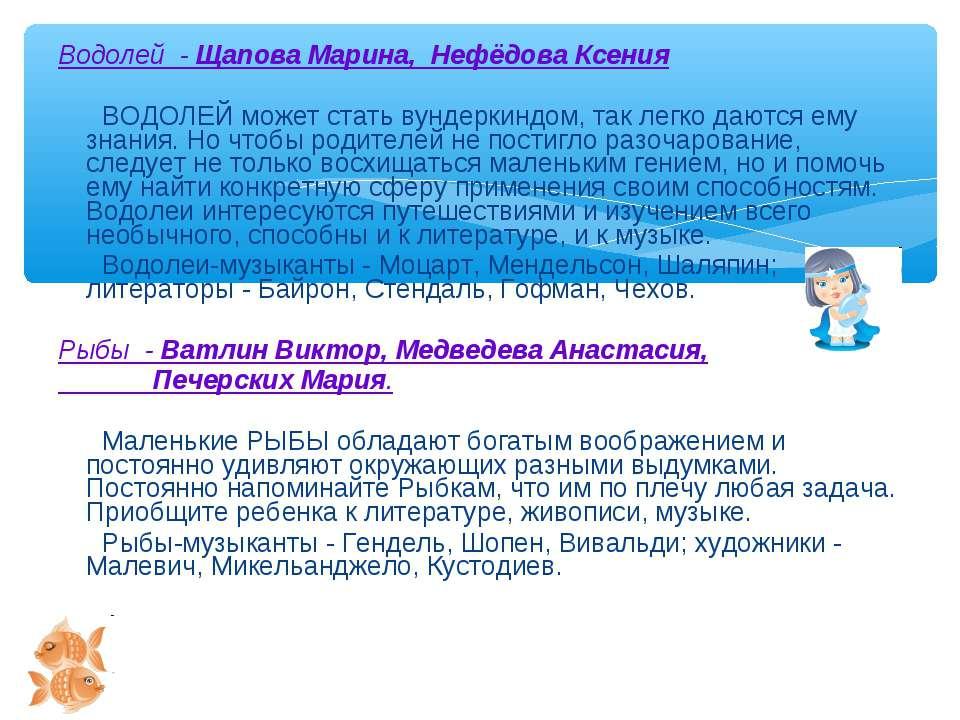 Водолей - Щапова Марина, Нефёдова Ксения ВОДОЛЕЙ может стать вундеркиндом, та...